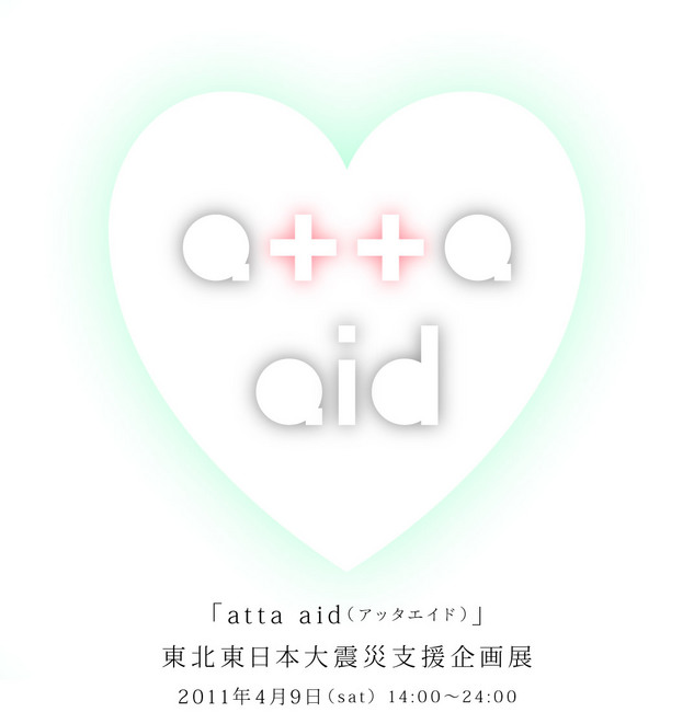 attaaid_logo.jpg